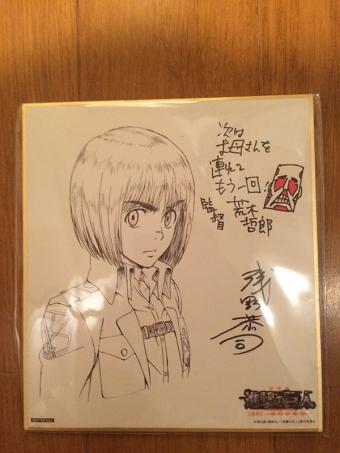 劇場版アニメ進撃の巨人_アルミン色紙
