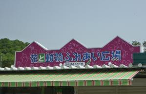 2011furusatomura.jpg