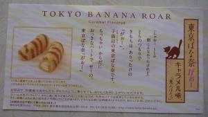 2013 東京ばなな3