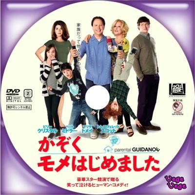 かぞくモメはじめました - ベジベジの自作BD・DVDラベル
