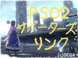 PSO2サポーターズリンク