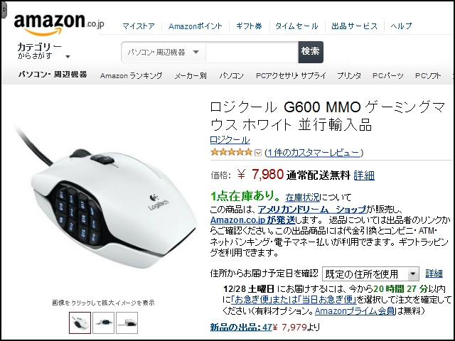 Logicool_G600_White_01.jpg