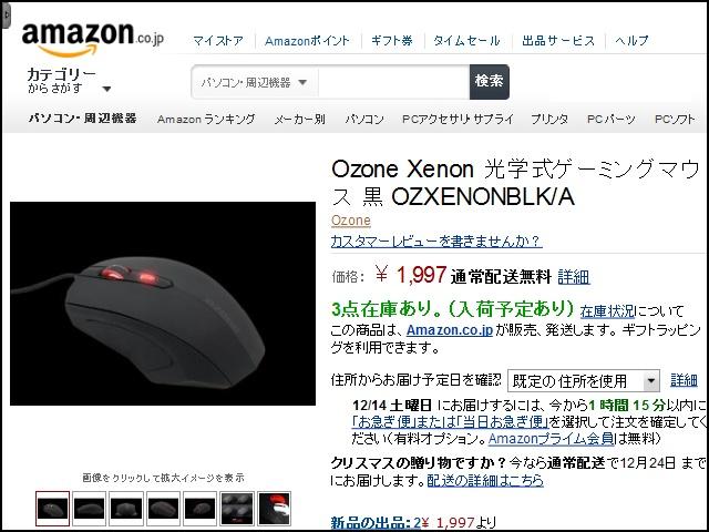 Ozone_Xenon_01.jpg