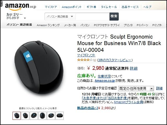 Sculpt_Ergonomic_Mouse_15.jpg