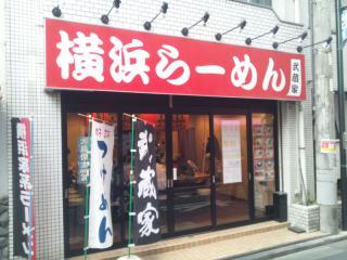 武蔵家_01