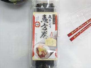 登戸店恵方巻_03