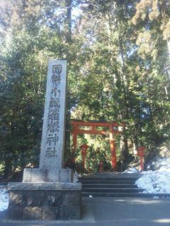 ⑪箱根神社
