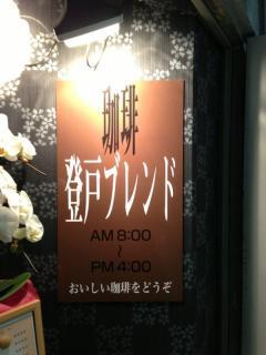 登戸ブレンド珈琲_006