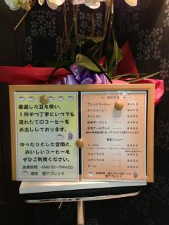 登戸ブレンド珈琲_004