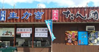 仙台旅行_05