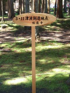 仙台旅行_12