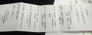 仙台旅行_16