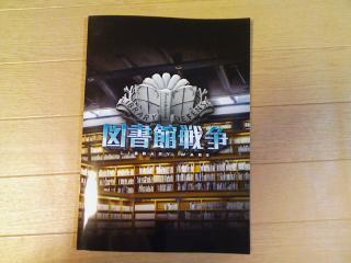 図書館戦争_01