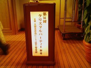 第14回クリスタルパーティー_03