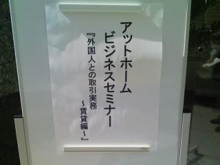 外国人セミナー_03