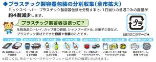 ゴミ収集日変更_02