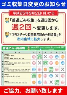 ゴミ収集日変更_01