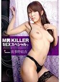 M男 KILLER SEXスペシャル 2 波多野結衣