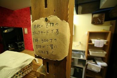 木思想家IMG_0409