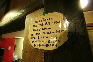 木思想家IMG_0416