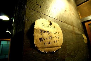 木思想家IMG_0415