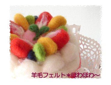 羊毛ケーキ2