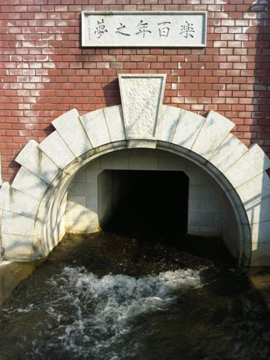 いまもごうごうと水音を湛えて、京都市民の喉を潤している琵琶湖疏水