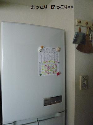 勤務表 冷蔵庫