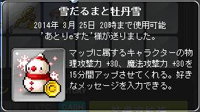 20131225214201feb.png